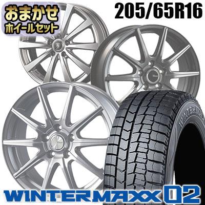 205/65R16 95Q DUNLOP ダンロップ WINTER MAXX 02 WM02 ウインターマックス 02  おまかせスタッドレスタイヤホイール4本セット
