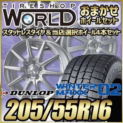 205/55R16 91Q DUNLOP ダンロップ WINTER MAXX 02 WM02 ウインターマックス 02  おまかせスタッドレスタイヤホイール4本セット