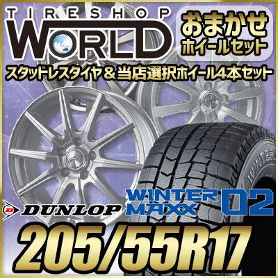 205/55R17 91Q DUNLOP ダンロップ WINTER MAXX 02 WM02 ウインターマックス 02  おまかせスタッドレスタイヤホイール4本セット