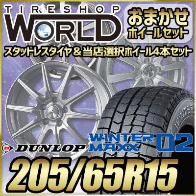 205/65R15 94Q DUNLOP ダンロップ WINTER MAXX 02 WM02 ウインターマックス 02 0.495852534562212 おまかせスタッドレスタイヤホイール4本セット