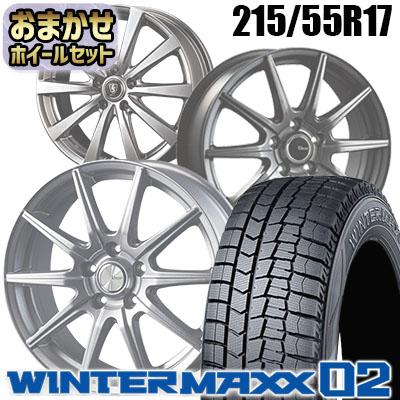 215/55R17 94Q DUNLOP ダンロップ WINTER MAXX 02 WM02 ウインターマックス 02  おまかせスタッドレスタイヤホイール4本セット