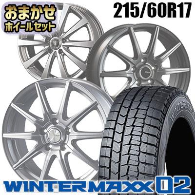 215/60R17 96Q DUNLOP ダンロップ WINTER MAXX 02 WM02 ウインターマックス 02  おまかせスタッドレスタイヤホイール4本セット