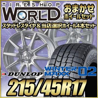 215/45R17 87Q DUNLOP ダンロップ WINTER MAXX 02 WM02 ウインターマックス 02  おまかせスタッドレスタイヤホイール4本セット