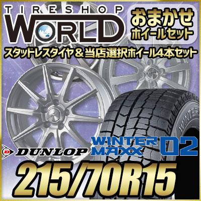 215/70R15 98Q DUNLOP ダンロップ WINTER MAXX 02 WM02 ウインターマックス 02  おまかせスタッドレスタイヤホイール4本セット