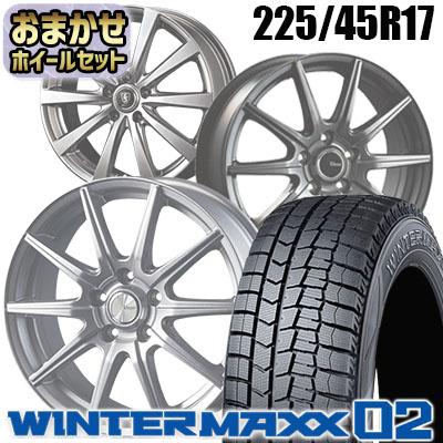 225/45R17 91Q DUNLOP ダンロップ WINTER MAXX 02 WM02 ウインターマックス 02  おまかせスタッドレスタイヤホイール4本セット