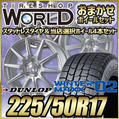 225/50R17 94Q DUNLOP ダンロップ WINTER MAXX 02 WM02 ウインターマックス 02  おまかせスタッドレスタイヤホイール4本セット
