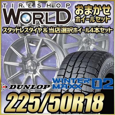225/50R18 95Q DUNLOP ダンロップ WINTER MAXX 02 WM02 ウインターマックス 02  おまかせスタッドレスタイヤホイール4本セット