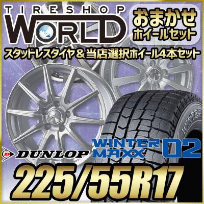 225/55R17 97Q DUNLOP ダンロップ WINTER MAXX 02 WM02 ウインターマックス 02  おまかせスタッドレスタイヤホイール4本セット