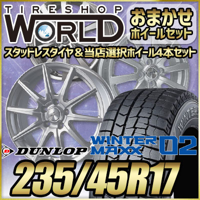 235/45R17 94Q DUNLOP ダンロップ WINTER MAXX 02 WM02 ウインターマックス 02  おまかせスタッドレスタイヤホイール4本セット