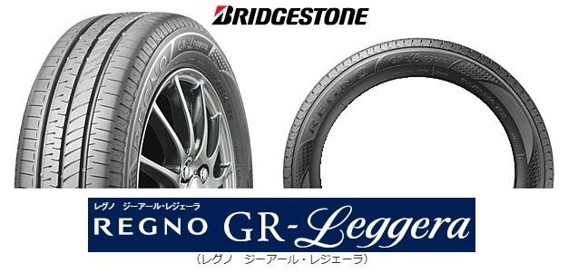 ブリヂストン BRIDGESTONE レグノ REGNO GR-Leggera 165/55R15 75V  ジーアール レジェ-ラ(タイヤ単品1本価格)