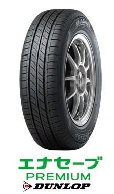 【取付対象】DUNLOP ダンロップ エナセーブ プレミアム 205/60R16 92H ENASAVE PREMIUM(タイヤ単品1本価格)