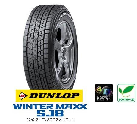 【取付対象】ダンロップ スタッドレスタイヤ WINTER MAXX SJ 8 275/70R16 114Q  ウインターマックスSJ8 DUNLOP(タイヤ単品1本価格)