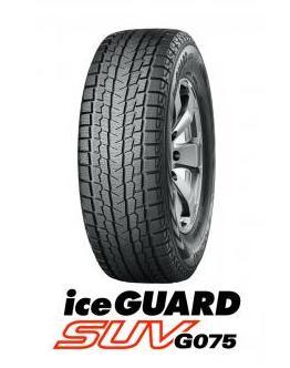 【取付対象】ヨコハマ スタッドレスタイヤ YOKOHAMA ice GUARD G075 265/70R16 112Q アイスガード(タイヤ単品1本価格)