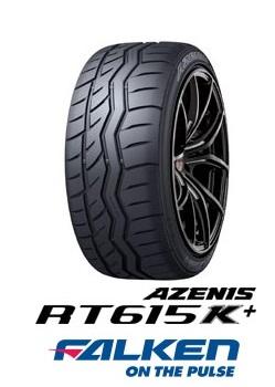 FALKEN AZENIS RT615K+ 255/40R17 94W XL ファルケン アゼニス(タイヤ単品1本価格)