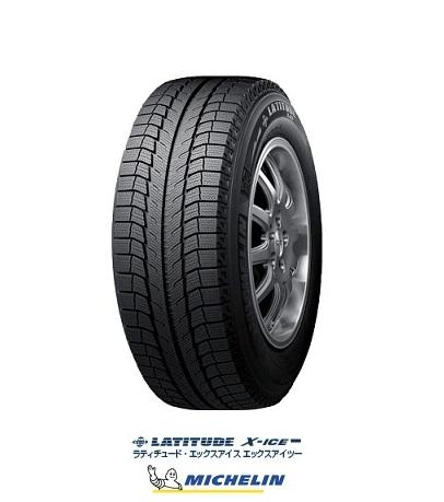 【取付対象】ミシュラン スタッドレスタイヤ LATITUDE X-ICE XI2 265/60R18 110T ラティチュード エックスアイス XI2 MICHELIN(タイヤ単品1本価格)