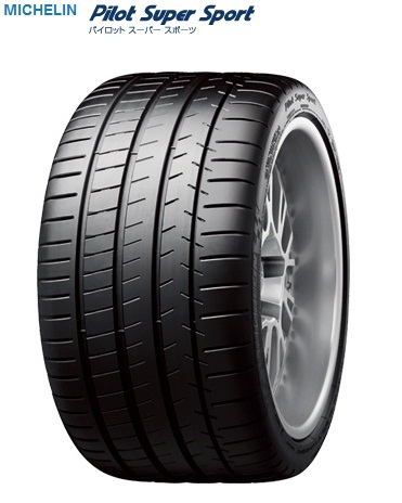 【取付対象】ミシュラン Pilot Super Sport 225/45R18(95Y)XL *【BMW承認】 MICHELIN パイロット スーパースポーツ(タイヤ単品1本価格)