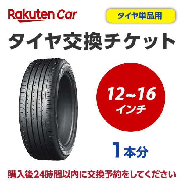 タイヤ交換(タイヤの組み換え) 13インチ ~ 16インチ - 【1本】 バランス調整込み(タイヤ単品1本価格)【ゴムバルブ交換・タイヤ廃棄サービス】