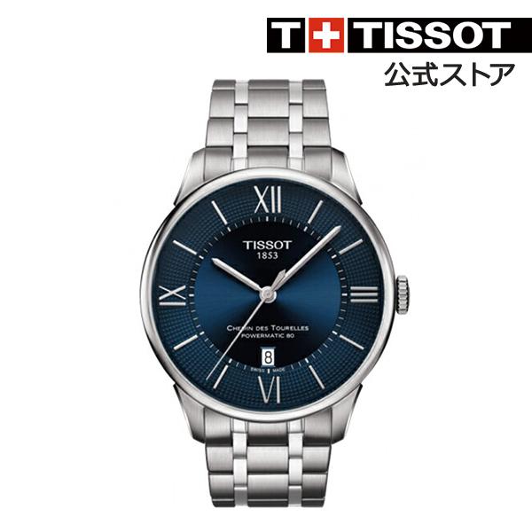 TISSOT 腕時計 ティソ 公式 メンズ シュマン・デ・トゥレル オートマティック メタル【CHEMIN DES TOURELLES 腕時計 ブレスレット ウォッチ うでとけい ブランド メンズウォッチ ウオッチ ビジネス時計 ボーナス 】