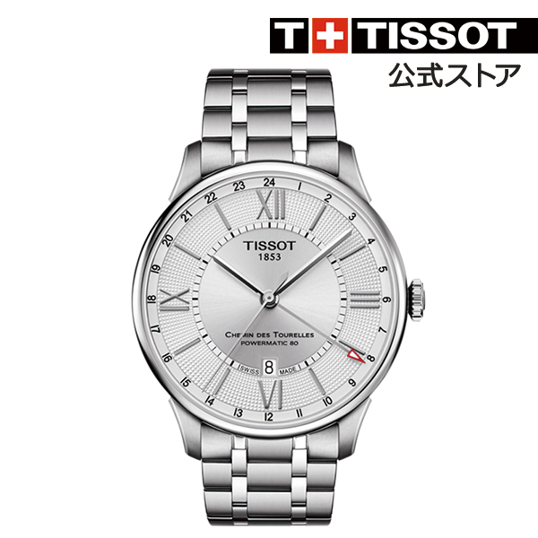 TISSOT 腕時計 ティソ 公式 メンズ シュマン・デ・トゥレル オートマティック GMT パワーマティック80 シルバー文字盤 ブレスレット