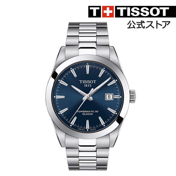 ティソ 公式 メンズ 腕時計 TISSOT ジェントルマン パワーマティック80 シリシウム オートマティック ブルー文字盤 ブレスレット 【GENTLEMAN ビジネス ブランド 高級腕時計 ブランド腕時計 メンズ腕時計 おしゃれ オシャレ】