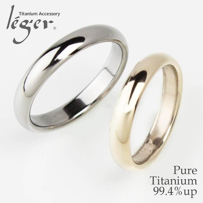【金属アレルギー対応】 純チタンペアリング 甲丸/かまぼこ型3.5mm幅 U01U01Ppair 【いい夫婦の日 / マリッジリング / 結婚指輪】