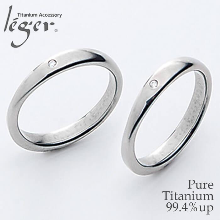 【金属アレルギー対応】 純チタンペアリング(マリッジリング / 結婚指輪) UB97-4pair