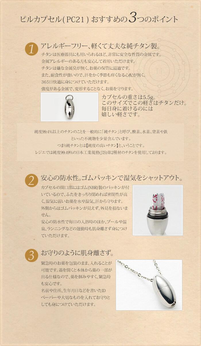 純チタン製ピルケース( ニトロケース,薬入れ,カロート ペンダントetc) PC21-1 (50cmネックレス/たまごタイプ )