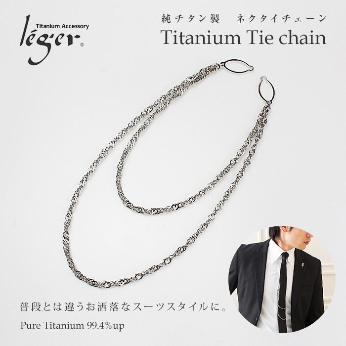 【燕三条製】純チタンネクタイチェーン NTC01