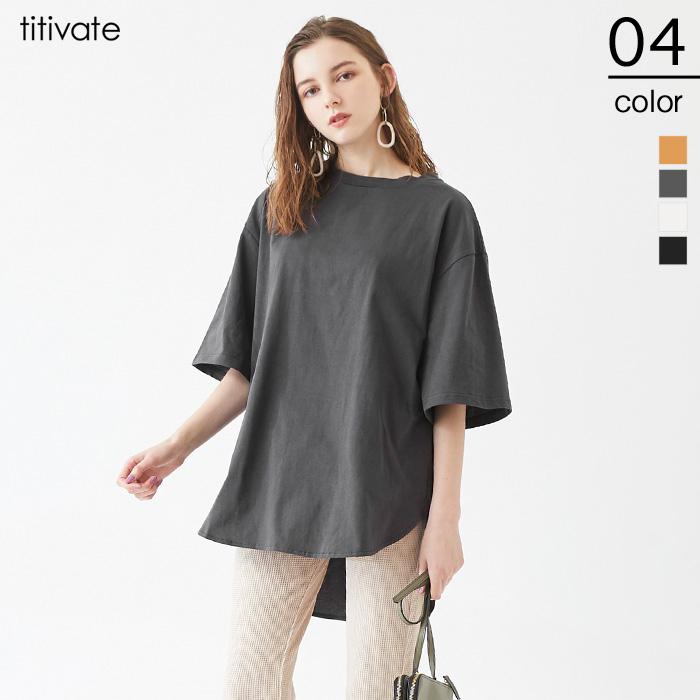 オーバーサイズTシャツ(レディース)大きめがオシャレ!40代に似合うオススメは?