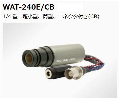 Watec ワテック アナログカラーミニチュアカメラ WAT-240E-CB-G12.0 レンズ変更品 1/4型M12マウント(筒型)BNC・DCコネクタ取付け加工済 (レンズ1220BC-12に交換)