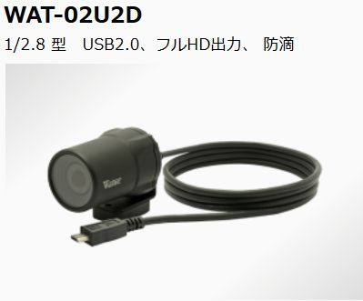 Watec ワテック USBカメラ WAT-02U2D G3.6 レンズ標準品 (Micro-B)(USB2.0)
