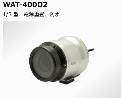 Watec ワテック WAT-400D2 防水 カラーカメラ