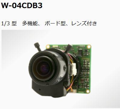 Watec ワテック W-04CDB3 多機能型 バリフォーカルレンズ付き カラーボードカメラ