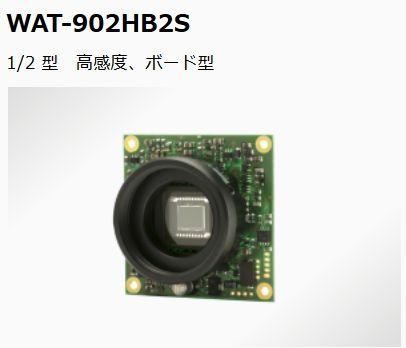Watec ワテック WAT-902HB2S 近赤外領域に感度を有し、多彩な機能を搭載 ボード型・高感度 モノクロカメラ