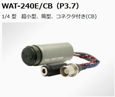 Watec ワテック アナログカラーミニチュアカメラ WAT-240E-CB-P3.7 ピンホールレンズ品 1/4型M12マウント(筒型)BNC・DCコネクタ取付け加工済