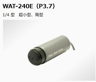 Watec ワテック アナログカラーミニチュアカメラ WAT-240E-P3.7 ピンホール レンズ品 1/4型M12マウント(筒型)先バラ