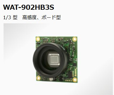 Watec (ワテック) WAT-902HB3S ボード型・高感度 モノクロカメラ (在庫限り)