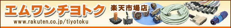 エムワンチヨトク:ケーブル コネクター スイッチ を取り揃えています