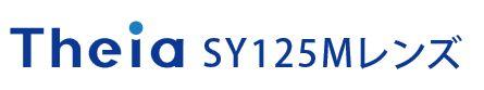 CCTVレンズ 日東光学 SY125M