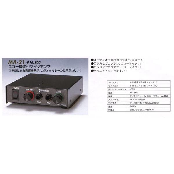 プリモ エコー機能付マイクアンプ MA-21 (MA21)