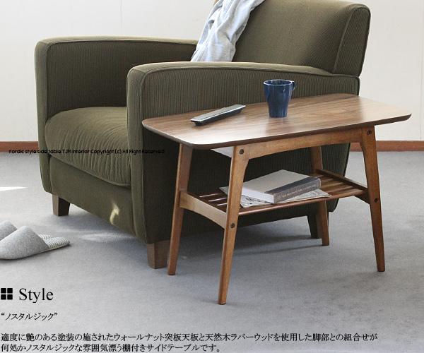 北欧風 トムテ 【送料無料】TAC-227WAL TAC-227 ノスタルジック Tomte レトロ サブテーブル 棚付き サイドテーブル ウォールナット 木製