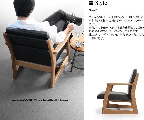 肘付 1Pソファ 座面硬め 木製 硬い 和室 【送料無料】ラルゴ 一人掛け パーソナル 7672 lagro