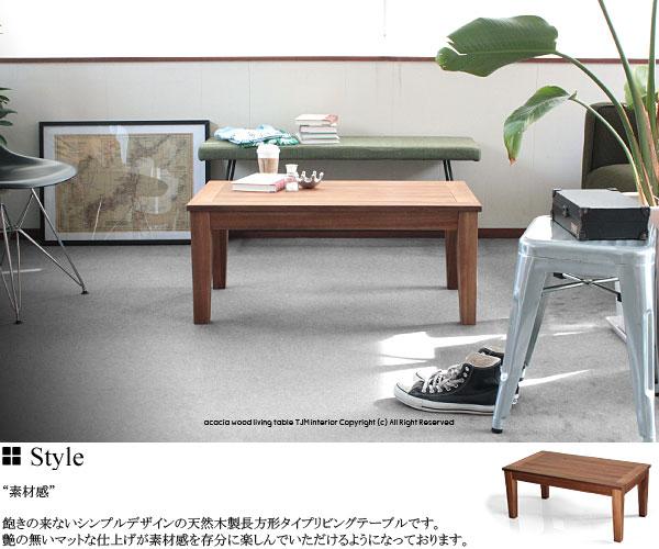 【送料無料】NX-701 arunda アルンダ センターテーブル 天然木 木製 アカシア リビングテーブル ナチュラル オイル仕上げ NX 701 通販