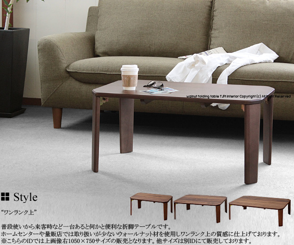 【送料無料】T-2452 BR ボイス bois Table105 木製 ウォールナット フォールディングテーブル 折脚テーブル 折畳テーブル フロアーテーブル センターテーブル リビングテーブル 105cm ブラウン 通販