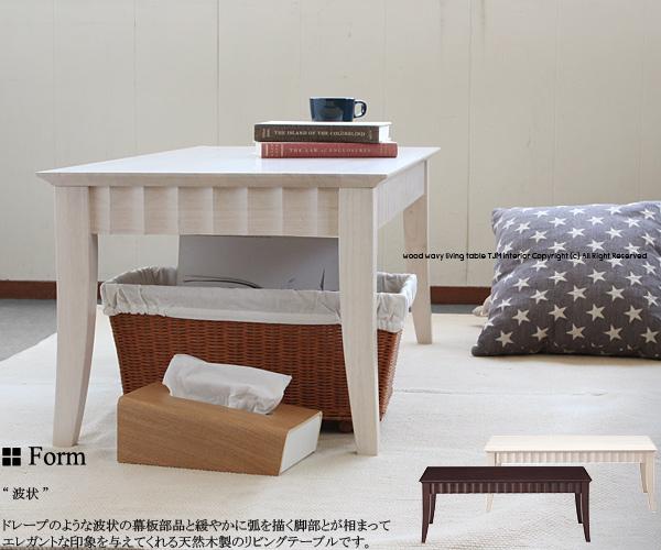 【送料無料】LT-67 ダークブラウン ホワイトウォッシュ DBR WHW ホワイト 白家具 木製 長方形 リビングテーブル フロアーテーブル 4本足 エレガント センターテーブル ドレープ 110cm 通販