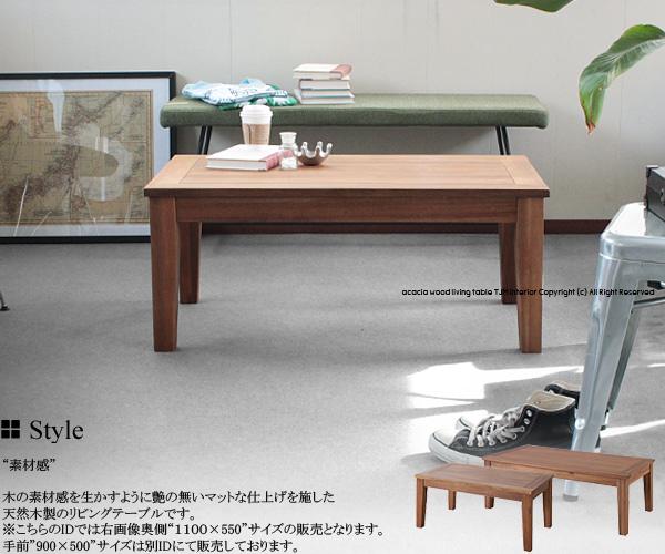 【送料無料】NX-711 アルンダ 木製 センターテーブル リビングテーブル 艶無し ツヤ無し オイル仕上げ ローテーブル アカシア 110cm