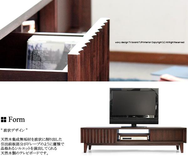 【送料無料】LV-87-165 TVボード ダークブラウン ホワイトウォッシュ 白 ホワイト テレビボード テレビ台 AVボード ローボード 左右非対称 アシンメトリー 引戸 スライド式 ドレープ 通販