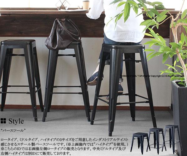 【送料無料】パンガススツール PANGAS STOOL インダストリアル 工業系 スチール 鉄製 鉄 チェア イス スツール 椅子 黒 ブラック ロータイプ 46cm 通販