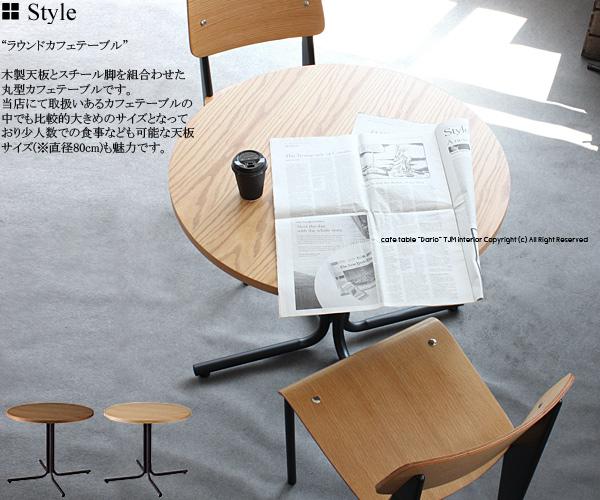 【送料無料】END-225T NA BR ナチュラル ブラウン ダリオ カフェテーブル ラウンドテーブル ラウンジテーブル カフェ テーブル 丸形 丸型 円形 円型 80cm 通販