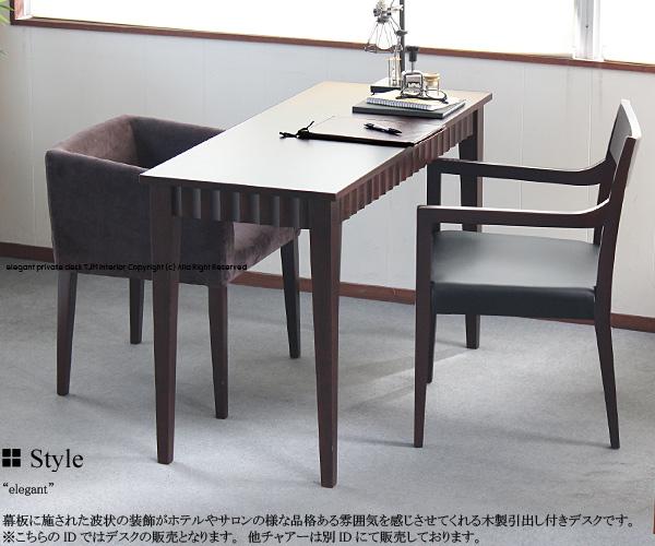 【送料無料】SD-620 デスク 天然木 木製 モダン エレガント ホテル風 引出 4本脚 書斎 プライベート 作業台 SD 620 テーブル ダークブラウン 通販